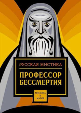 Сборник, Профессор бессмертия. Мистические произведения русских писателей