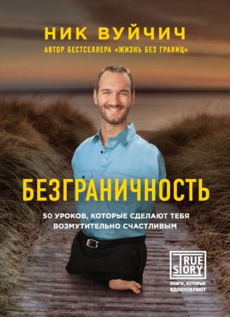 Ник Вуйчич, Безграничность. 50 уроков, которые сделают тебя возмутительно счастливым