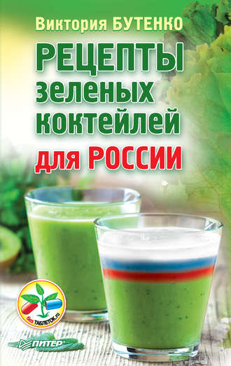Виктория Бутенко, Рецепты зеленых коктейлей для России