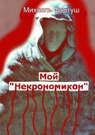 Михаэль Фартуш, Мой «Некрономикон»