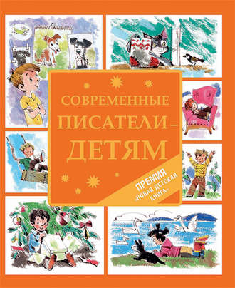 Владимир Благов, Вера Рудинская, Современные писатели – детям (сборник)