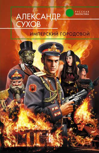 Александр Сухов, Имперский городовой