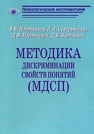 В. Плотников, Л. Северьянова, Методика дискриминации свойств понятий (МДСП)