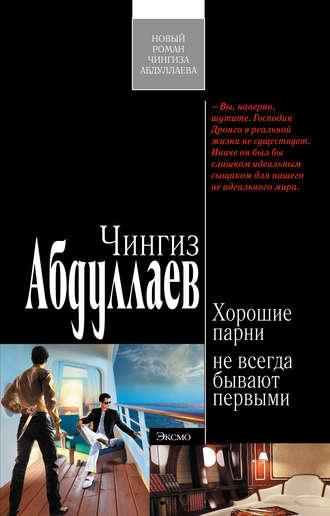 Чингиз Абдуллаев, Хорошие парни не всегда бывают первыми