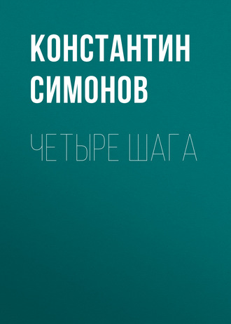 Константин Симонов, Четыре шага