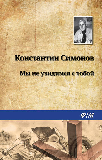 Константин Симонов, Мы не увидимся с тобой…