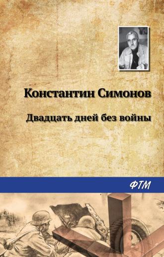 Константин Симонов, Двадцать дней без войны