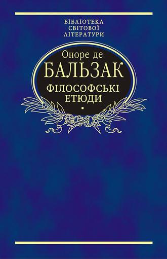 Оноре Бальзак, Філософські етюди