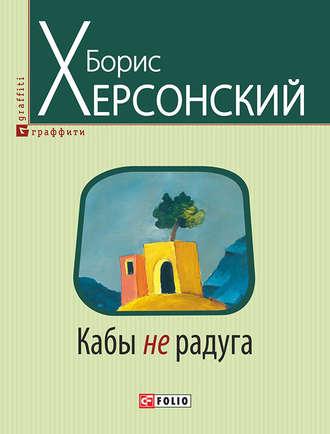 Борис Херсонский, Кабы не радуга