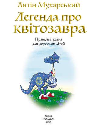 Антін Мухарський, Легенда про квітозавра. Правдива казка для дорослих дітей