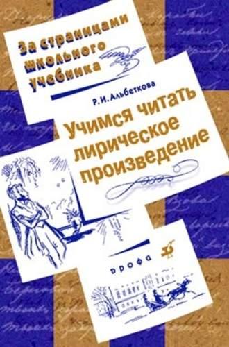 Роза Альбеткова, Учимся читать лирическое произведение
