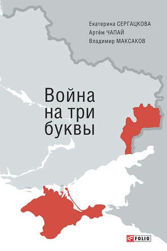 Владимир Максаков, Артем Чапай, Война на три буквы