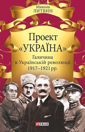 Микола Литвин, Проект «Україна». Галичина в Українській революції 1917–1921 рр.