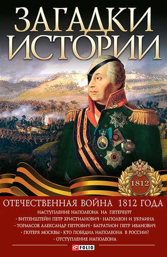 Игорь Коляда, Александр Кириенко, Загадки истории. Отечественная война 1812 года