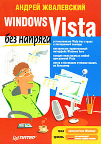 Андрей Жвалевский, Windows Vista без напряга