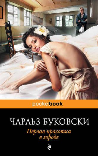 Чарльз Буковски, Первая красотка в городе