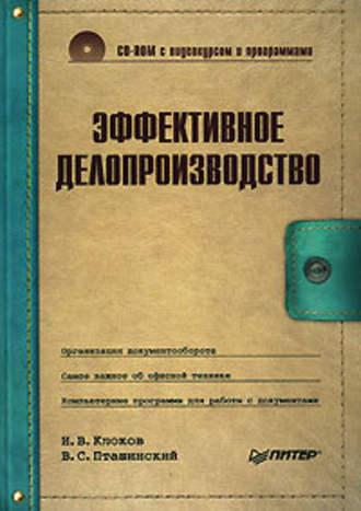 Владимир Пташинский, Игорь Клоков, Эффективное делопроизводство