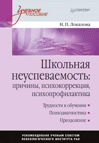 Наталья Локалова, Школьная неуспеваемость: причины, психокоррекция, психопрофилактика