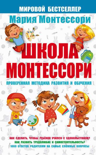 Мария Монтессори, София Сумнительная, Школа Монтессори