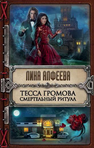 Лина Алфеева, Тесса Громова. Смертельный ритуал