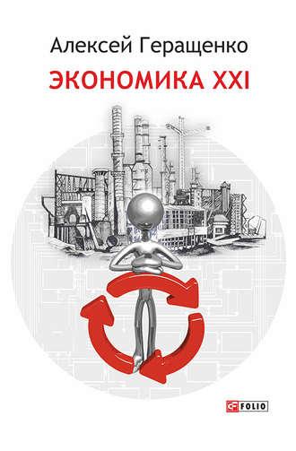 Алексей Геращенко, Экономика ХХІ
