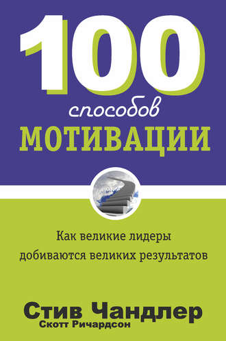 Стив Чандлер, Скотт Ричардсон, 100 способов мотивации