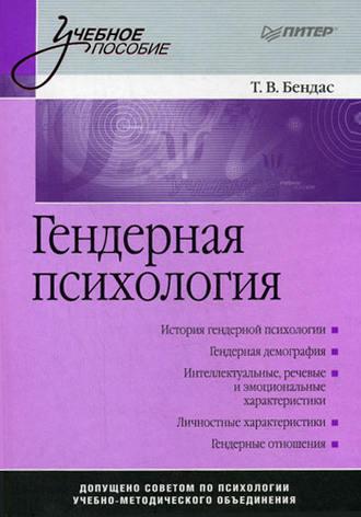 Коллектив авторов, Гендерная психология