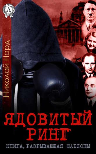 Николай Норд, Ядовитый ринг