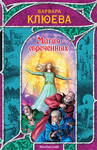 Варвара Клюева, Магия обреченных