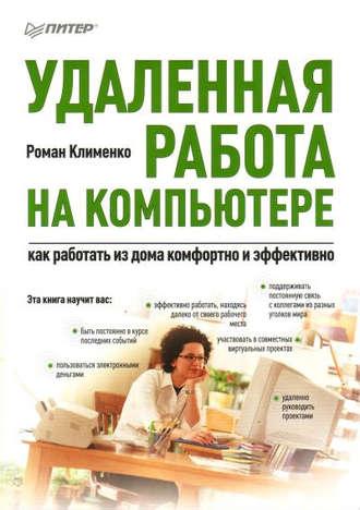 Роман Клименко, Удаленная работа на компьютере: как работать из дома комфортно и эффективно
