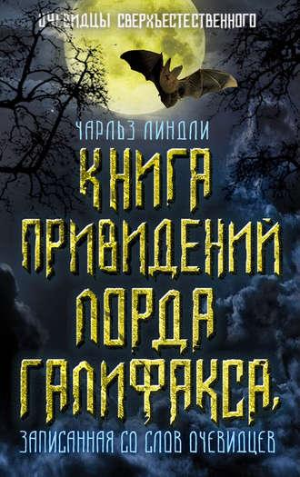 Чарльз Линдли, Книга привидений лорда Галифакса, записанная со слов очевидцев