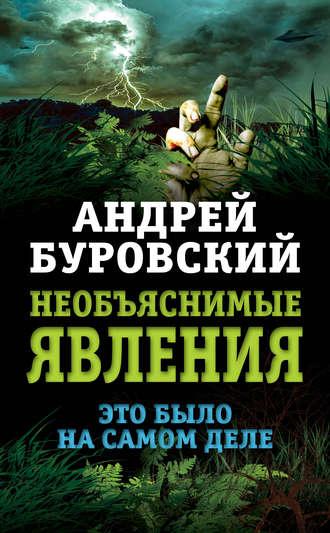 Андрей Буровский, Необъяснимые явления. Это было на самом деле