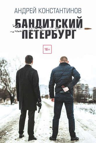 Андрей Константинов, Бандитский Петербург