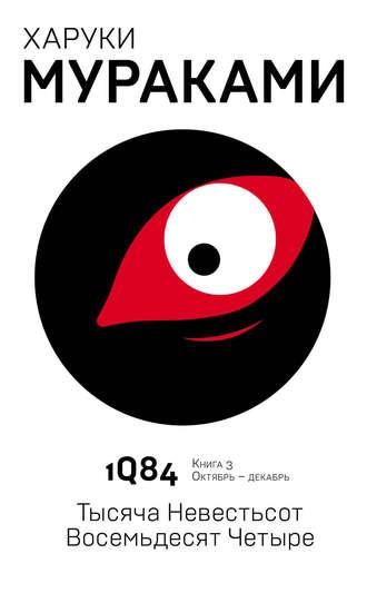 Харуки Мураками, 1Q84. Тысяча Невестьсот Восемьдесят Четыре. Книга 3. Октябрь–декабрь