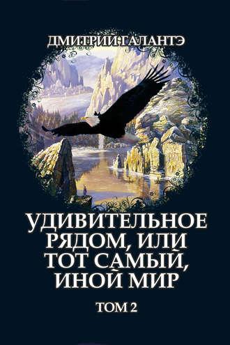 Дмитрий Галантэ, Удивительное рядом, или тот самый, иной мир. Том 2