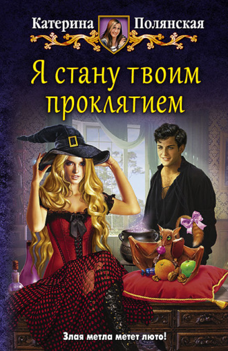 Екатерина Полянская, Я стану твоим проклятием