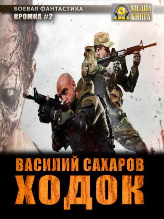 Василий Сахаров, Ходок