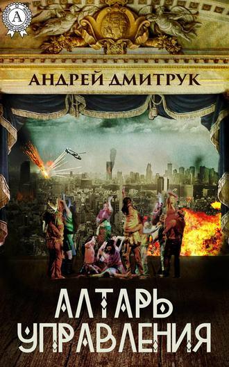 Андрей Дмитрук, Алтарь управления