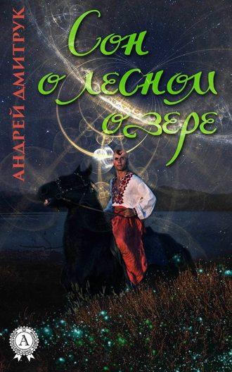 Андрей Дмитрук, Сон о лесном озере