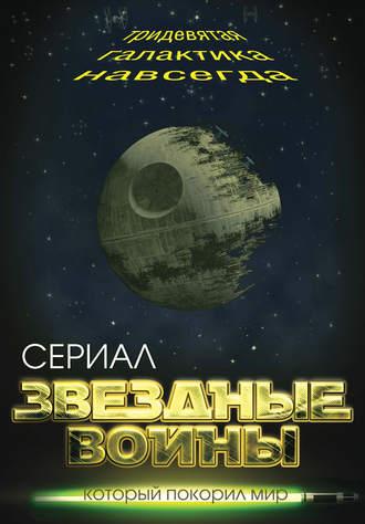 Елена Хаецкая, Звездные войны. Тридевятая галактика навсегда