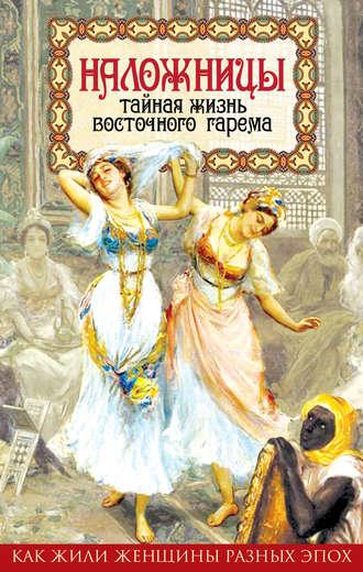 Шапи Казиев, Наложницы. Тайная жизнь восточного гарема