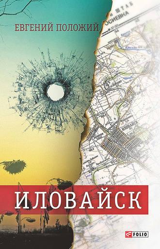Евгений Положий, Иловайск. Рассказы о настоящих людях (сборник)