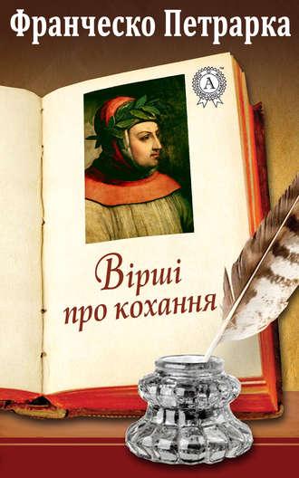 Франческо Петрарка, Вірші про кохання