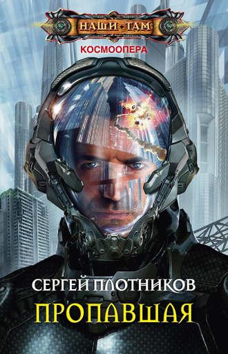 Сергей Плотников, Пропавшая