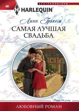 Линн Грэхем, Самая лучшая свадьба