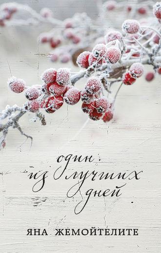 Яна Жемойтелите, Один из лучших дней (сборник)