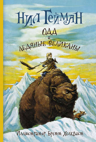 Нил Гейман, Одд и ледяные великаны