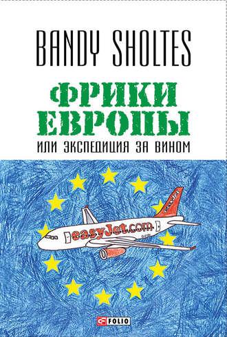 Bandy Sholtes, Фрики Европы, или Экспедиция за вином. Полудорожный роман