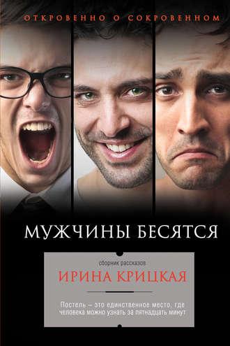 Ирина Крицкая, Мужчины бесятся (сборник)