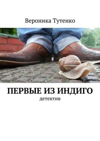 Вероника Тутенко, Первые изиндиго